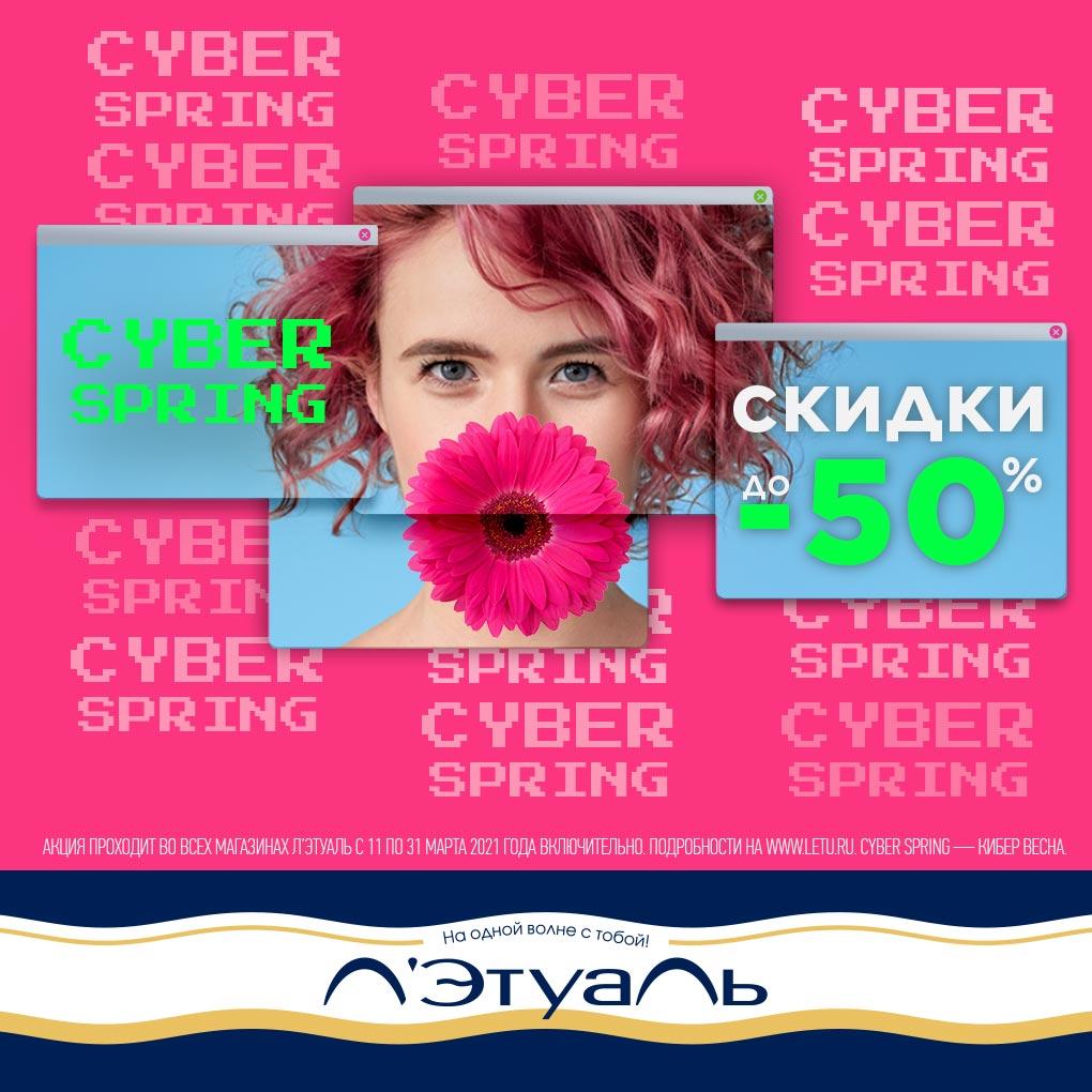 CyberSpring_TC_1020x1020.jpg